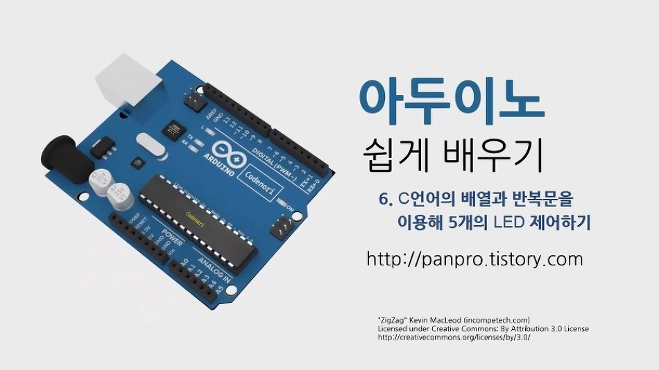 아두이노 쉽게 배우기 - 006. C언어의 배열과 반복문을 이용해 5개의 LED 쉽게 제어하기