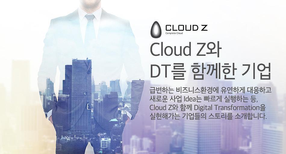 Cloud Z와 DT를 함께한 기업
