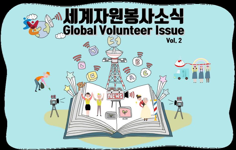 세계자원봉사소식 vol.2 (다운로드)