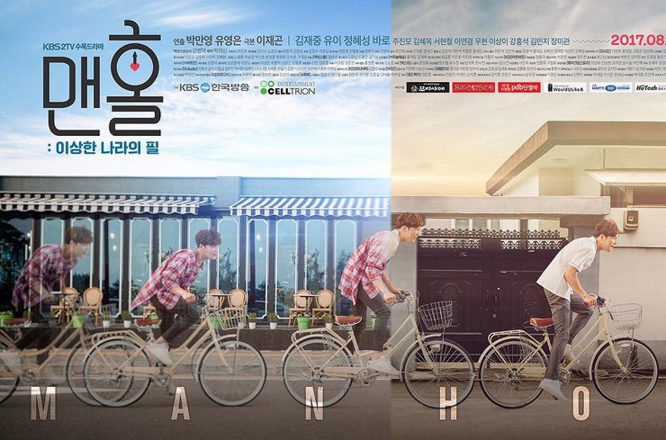 KBS2TV 수목 드라마<맨홀:이상한 나라의 필>협찬 가구