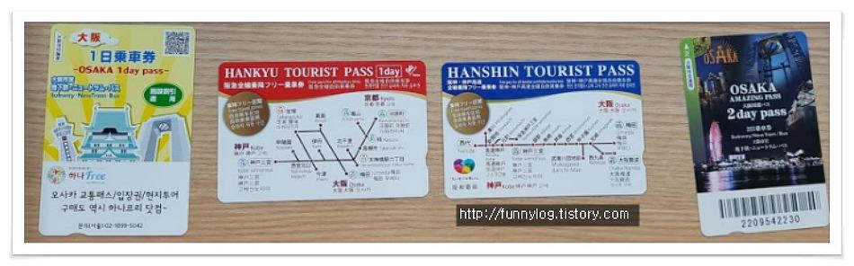 일본 오사카 자유 여행 미리준비해야할것 들의 순서와 준비물 목록