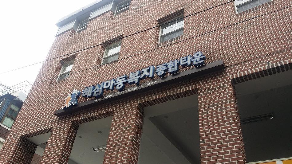 서포터즈 봉사활동 후기 - 혜심원 보육원 봉사활동