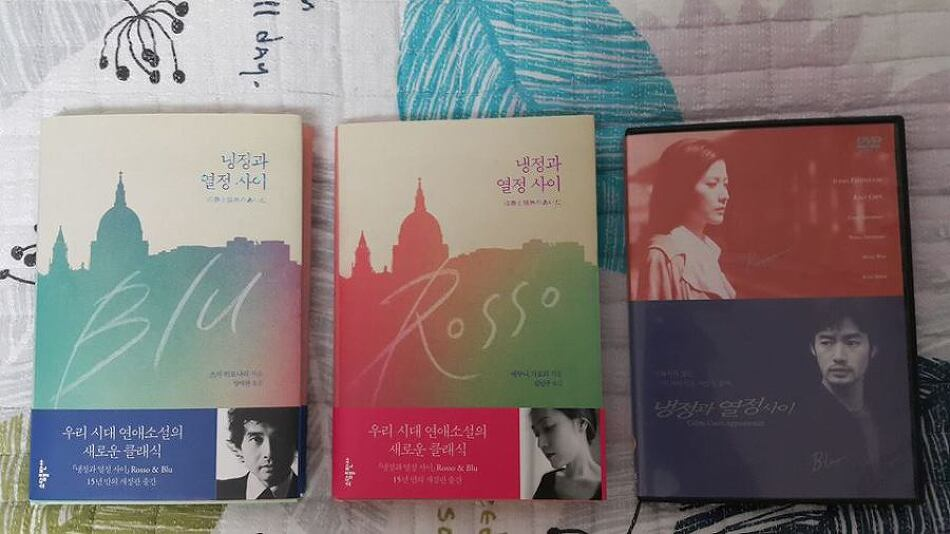 냉정과 열정사이(Blu, Rosso) 독서와 DVD감상까지....