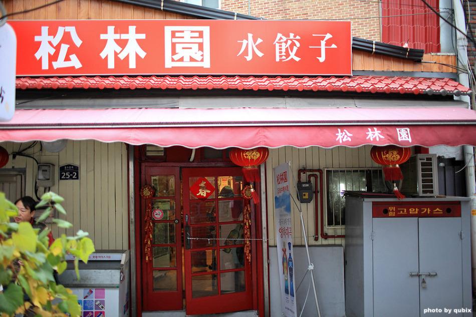[한성대 짜장면 맛집] 3대째 60년 전통 중국집, 송림원