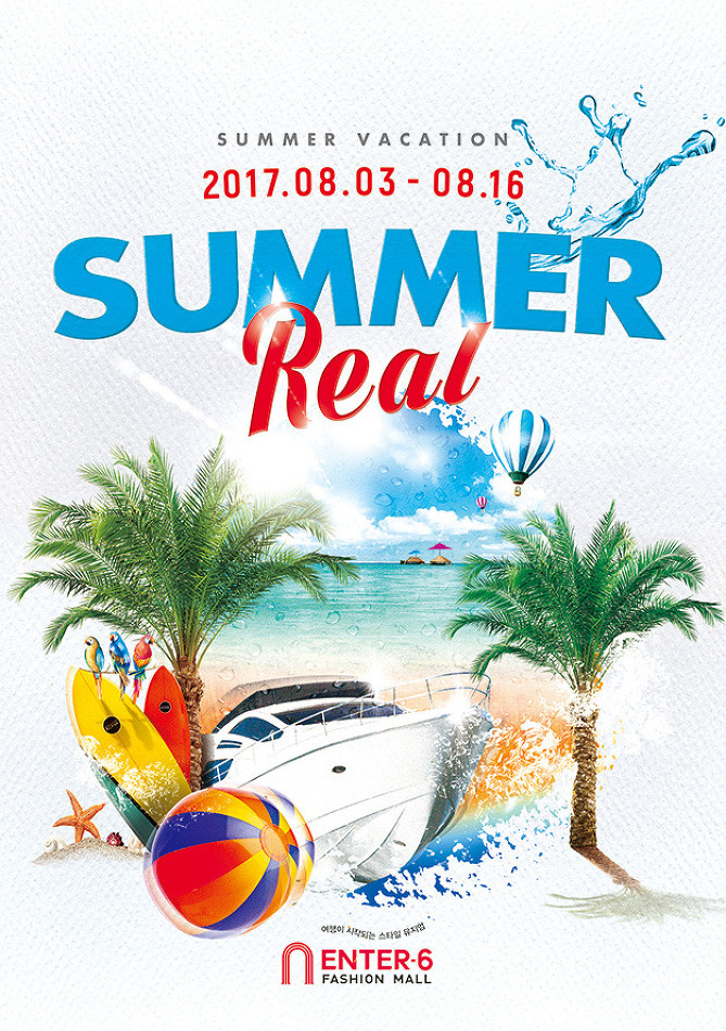 Summer Vacation, Summer Real [8/3(목)~8/16(수)]