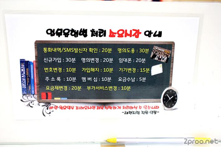 SKT 대전 지점 상담센터 소요 시간표