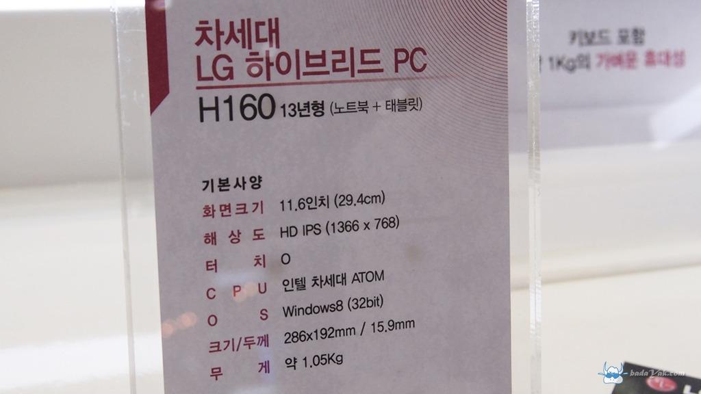 LG H160 슬라이딩 태블릿 PC