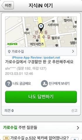 네이버 지식iN 여기-교통/맛집/지역정보 공유 아이폰