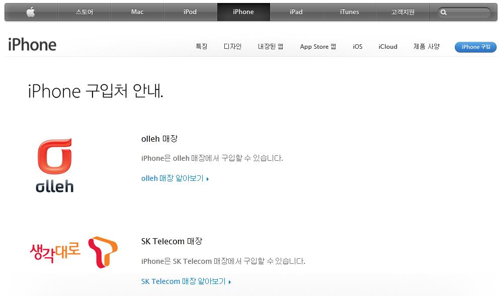 애플 공식 사이트 아이폰 구입처 안내는 KT와 SKT 사이트와 매장으로 안내