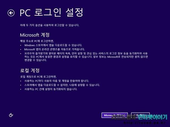 윈도우8 계정 동기화 기능 여러 대의 윈도우8 PC 동일한 환경에서 사용 가능