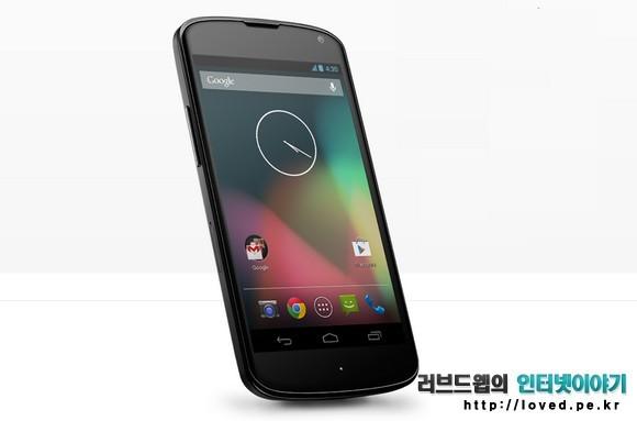 넥서스4 스펙 가격 공개