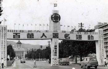 납북인사 서명운동 기념탑