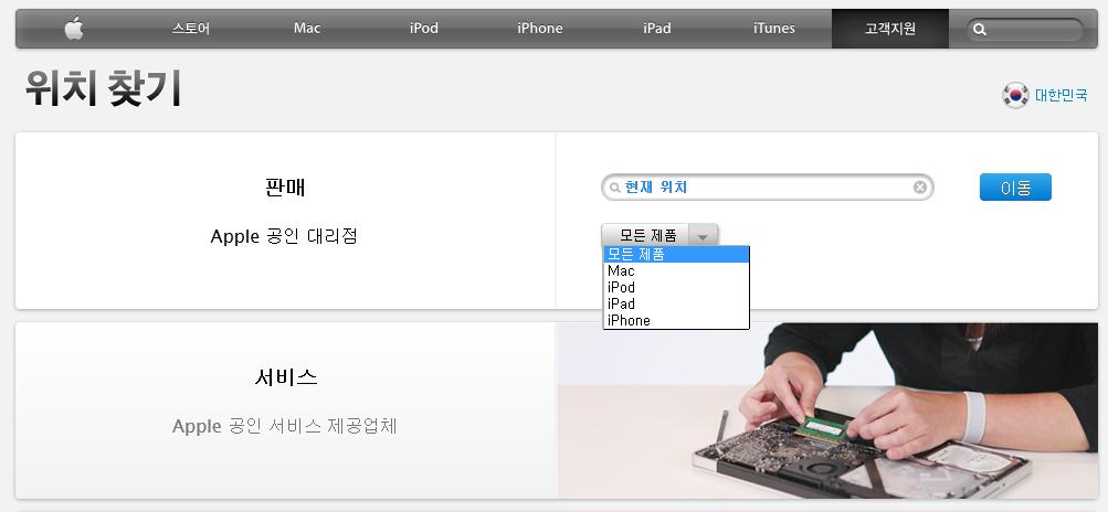 아이패드 미니 와이파이 모델 오프라인 판매 매장 찾기