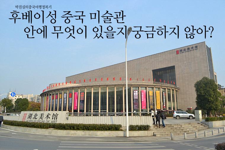 후베이성 중국 미술관(湖北美术馆) 안에 무엇이 있을지 굼금하지 않아? 부제 : 똥후(东湖) 맛 보기 (호북성 1-4호)