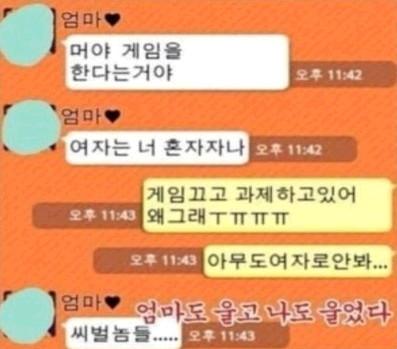 한국 엄마의 패기 8