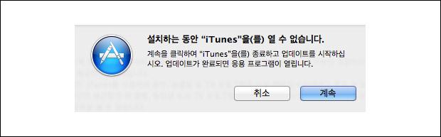 아이튠즈 11.0.1 업데이트