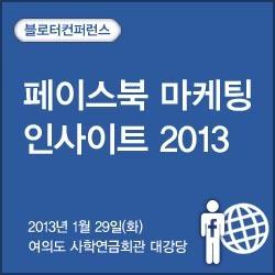 [컨퍼런스] 2013 '페이스북 마케팅 인사이트'