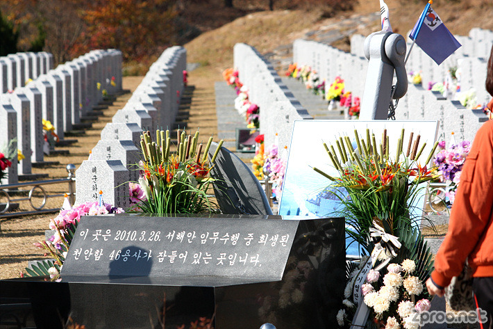 천안함 46용사 묘지 - 대전 국립 현충원
