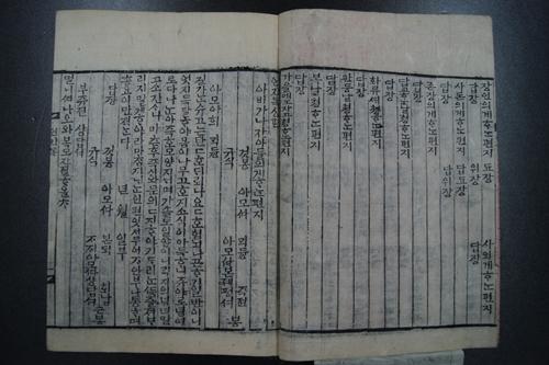 옛 한글편지 언간독(諺簡牘)