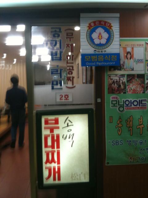 [맛집]송백 부대찌개