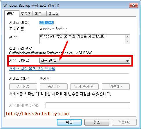 윈도 우7 ( Windows7 ) 최적화 9