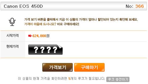 캐논 EOS 450D 최저가로 구매하기