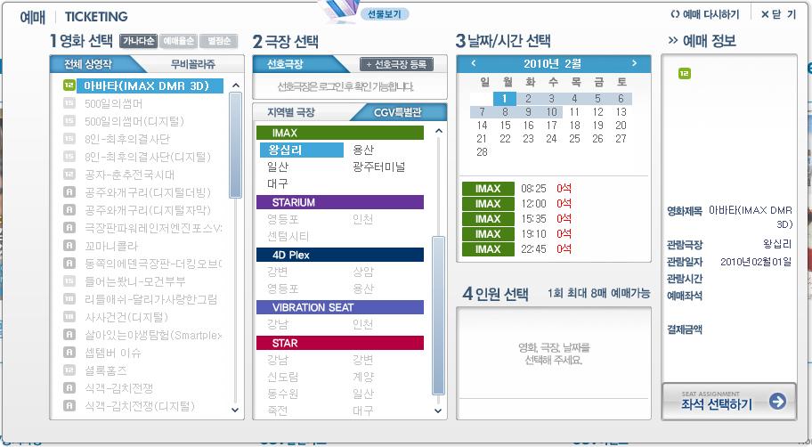 왕십지 CGV 영화 아바타 아이맥스 2월 1일 예매현황