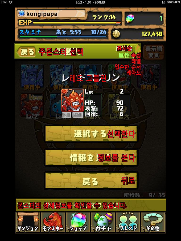 puzzle&dragon 몬스터정보