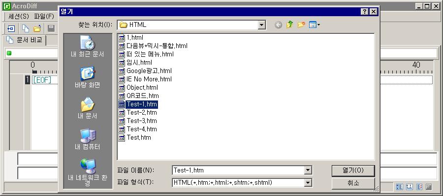 AcroDiff 프로그램에서 파일 불러오기