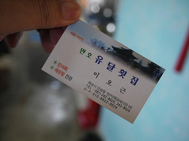 목포맛집, 목포맛집추천, 보양식, 만호유달횟집23