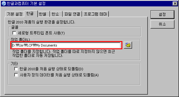 한글과컴퓨터 기본 설정 - 사용자 설정 처음 화면