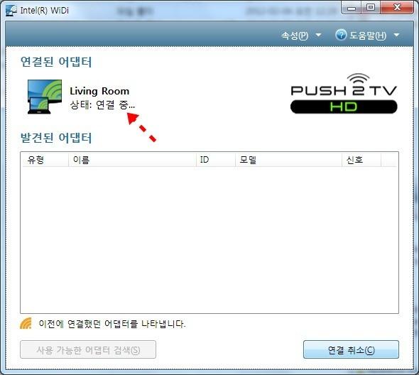 인텔 와이다이(WiDi) 노트북의 편리함 삼성 울트라북 시리즈5 530U4B