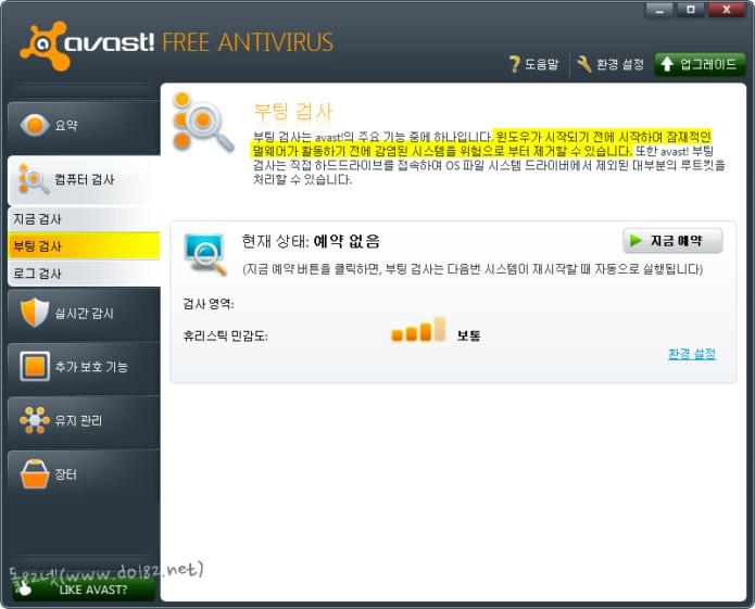 어베스트 프리 안티바이러스-부팅검사