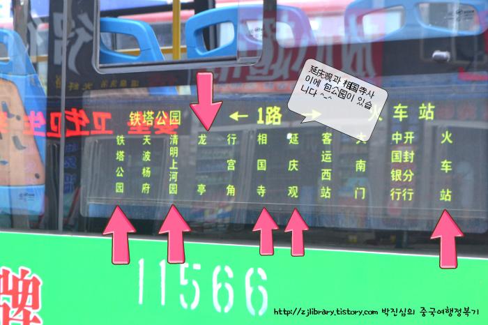 개봉시의 1번 버스는 延庆观,相国寺,龙亭,清明上河园,铁塔公园등 모든 주요여행지를 대려다줘 참 편리하다.