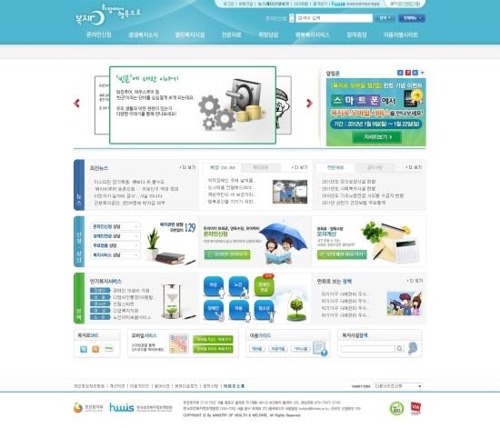 복지로 홈페이지 http://www.bokjiro.go.kr