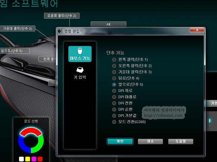 로지텍 G300, G100, G700, 비교, IT, 로지텍, Logitech, 게이밍, 마우스, 게이밍 마우스, 사용기, 평가, 보고율, 폴링율, USB, 신호율, 1000Hz, 500Hz, Hz, DPI,로지텍 G300 사용기 - 마우스 만큼 개인 선택 기호가 다양한 컴퓨터 부품도 없을 듯 합니다. 사용자마다 다양한 이유로 마우스를 선택하고 사용하기 때문이죠. 이유도 여러가지 이죠. 로지텍 G300은 게이밍 마우스 입니다. 예전에 G100을 소개해 드린적이 있는데 그것보다는 좀 더 다양한 옵션 선택이 가능하고 셋팅이 가능 합니다. 보통 게이밍 마우스의 조건으로는 정확한 포인팅이 가능해야하고 높은 보고율과 DPI 의 다양한 셋팅이 가능해야 하죠. 물론 고가형의 게이밍 마우스들은 센서도 레이저 센서를 씁니다. FPS게임을 할 때 자신의 손의 움직임을 가장 정확하게 화면에 반영해주기 위해서이죠.  이번에 써본 로지텍 G300은 양손잡이용입니다. 참고로 센서는 옵티컬 센서 입니다. 좀 더 저렴하면서도 버튼이 많아서 다양한 사용이 가능한 그런 마우스이죠. 모드설정은 3가지 셋팅이 가능하고 각 모드당 최대 5개의 DPI 셋팅이 가능해서 총 15가지의 DPI 설정이 가능합니다. 물론 이렇게 복잡하게 사용하기도 하지만 보통은 약간 중접하여 사용을 하죠. 버튼이 많은 이유로 여러가지 키매핑으로 자신만의 마우스를 만들 수 있습니다.  크기도 전체적으로 살짝 작으면서도 버튼도 많고 측면에 고무재질을 넣는등 여러가지 괜찮은점이 보이는 마우스 입니다. 그럼 지금부터 자세히 살펴보고 G100과 G700 비교도 해보도록 하겠습니다.