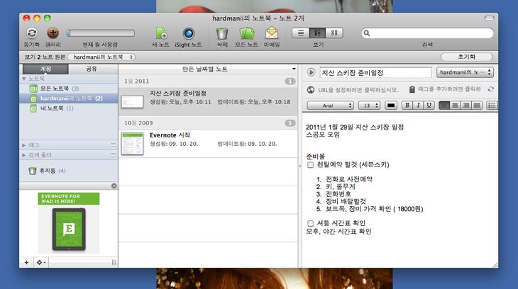 IT, 맥스토어, 맥 스토어, 애플 맥스토어, 아이폰, 맥북, MC516KH, 맥 스토어 설치, 맥스토어 설치, 스토어, 애플 스토어, MAC, macbook, EventNote,