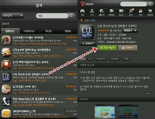 SKT 전용 4G LTE 전파잡기 도우미 어플 LTE 부스터