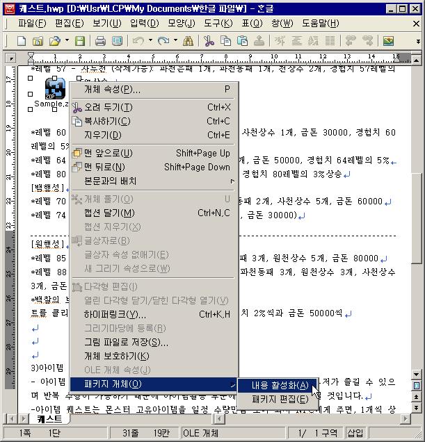 내용 활성화를 이용해서 압축 파일의 OLE 개체를 열 수 있다.