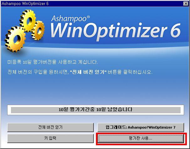 설치한 뒤 Ashampoo WinOptimizer 6 첫 실행 화면 1