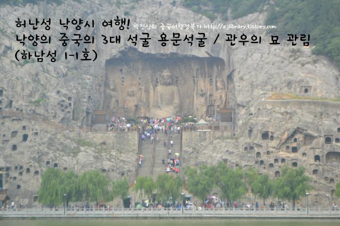 허난성 낙양시 여행! 낙양의 중국의 3대 석굴 용문석굴 / 관우의 묘 관림 (하남성 1-1호)