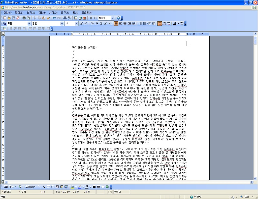 ThinkFree Write 워드(DOC)  문서