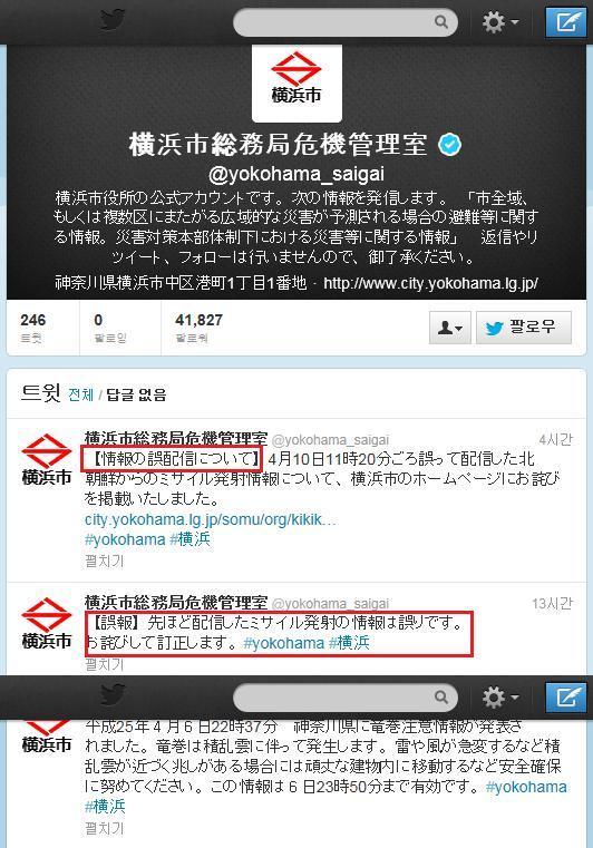요코하마시, '북한미사일 발사했다' 트위터에 올렸다가 삭제- 사과