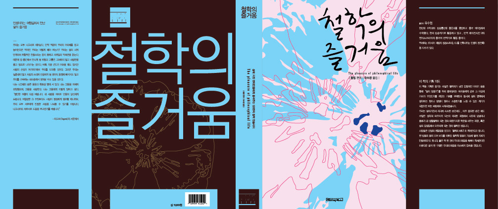 Book Cover Typography Games ~ Typo book cover design 철학의 즐거움