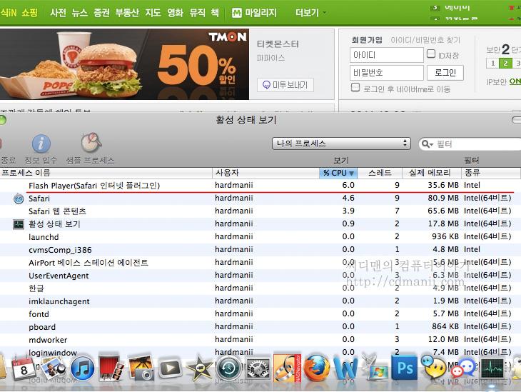맥북 한영키, 맥북, 맥북에어, KeyRemap4MacBook, 오른쪽 커맨드키, 사파리, 플래시, ClickToFlash, 클릭투플레시, 플레시, 한영키, 한영전화, 쉽게, IT, 초보자, 맥북에어 최적화, 배터리, 사용시간, 확장, MP4,맥북 한영키를 KeyRemap4MacBook를 이용해서 오른쪽 커맨드키로 바꿔서 좀 더 쉽게 사용하는 방법을 이번시간에 알아보겠습니다. 이미 저는 예전부터 쓰고 있던 방법이긴 하지만, 아직 모르고 맥북 한영키를 아직도 Command + SpaceBar 를 눌러서 하는 분들이 있습니다. 물론 그렇게 습관이 되어서 너무 편한분들은 이 방법을 안쓰셔도 됩니다. 그리고 ClickToFlash를 이용해서 사파리에서 플래시를 기본적으로 막아서 배터리의 소모량을 줄이는 방법을 알아보고자 합니다. 일명 맥북에어 최적화 방법인데요. 이 두가지만 해놓아도 상당히 편한 맥북과 맥북에어가 되며 물론 맥북 프로 및 맥 컴퓨터 모두 배터리도 오래가고 윈도우에 익숙한 유저들도 처음에 편하게 사용이 가능 합니다.  맥북에어 경우에 기본적으로는 언어를 변경 시 Command + Space Bar 를 눌러야 합니다. 그런데 프로그램을 쓰면 오른쪽 커맨드키를 한번 누르면 Command + Space Bar 를 누른듯한 효과를 줄 수 있는 프로그램이 있습니다. 설치방법도 무척 간단하고, 셋팅하고 나면 윈도우 노트북을 사용하다가 맥북에어를 쓰더라도 크게 불편함 없이 한영 전환을 하면서 사용이 가능 합니다. 물론 제 생각에는 Command + Space Bar 에 익숙해져 있던 분들도 다시 이 방법에 익숙해지면 금방 적응 하리라고 생각합니다. 저 역시 그랬으니까요.  맥북과 맥북프로, 맥북에어들은 배터리가 보통 오래 갑니다. 동생 맥북 경우에는 무게가 무겁지만 맥북을 뜯어본 결과 무게의 대부분이 배터리 때문일 정도로 배터리가 무시무시한데요. 맥북 에어도 생각보다 배터리가 오래가는 편 입니다. 제 경우에는 맥북에어를 들고 외부에 나가서 문서를 정리하거나 웹서핑을 하는 용도로 주로 쓰는데요. 전원이 연결 되어 있지 않는 상태에서는 보통은 파이어폭스보다는 사파리가 전력을 적게 먹습니다. 그래서 사파리를 사용하는데 사파리를 더 전력을 적게 쓰는 방법이 있었으니 그것은 플래시를 안보이게 막는 것 입니다. 물론 완전 막아버리면 불편하겠죠. 그래서 처음에는 블럭이 되었다가 누르면 선택적으로 사용 가능하게 할 수 있습니다. 웹 서핑시 플래시 사용으로 인해서 전력 소모량이 조금씩 계속 증가하는데 이것이 모이다보면 배터리로 노트북 사용시 전력사용량을 상당히 늘리게 됩니다. 이것만 제어를 해 주어도 배터리를 훨씬 아끼고 오래 쓸 수 있습니다.