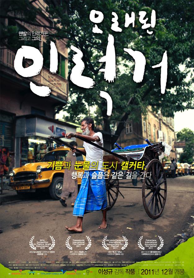 인도 캘커타 배경의 인력거꾼 이야기 / 다큐멘터리 영화 '오래된 인력거' : 감독 이성규