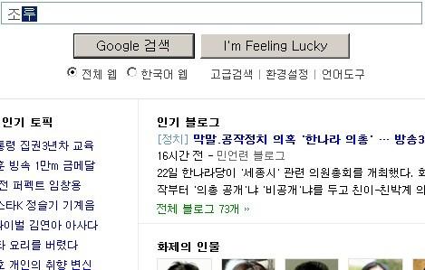 '조루'에 대한 구글 서제스트