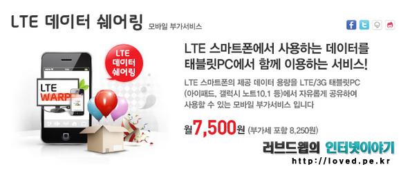 KT LTE 데이터 쉐어링 요금제 기기당 추가되는 비싼 요금의 불편한 진실