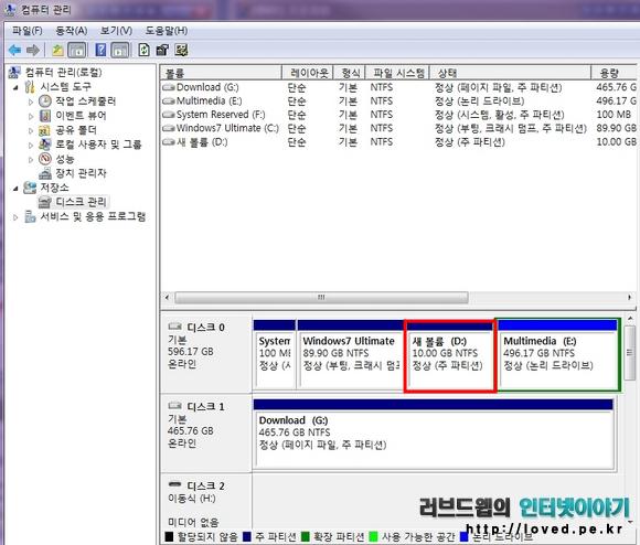 윈도우7 하드 파티션, 윈도우7 파티션, 파티션 나누기, 하드 파티션 분할 방법