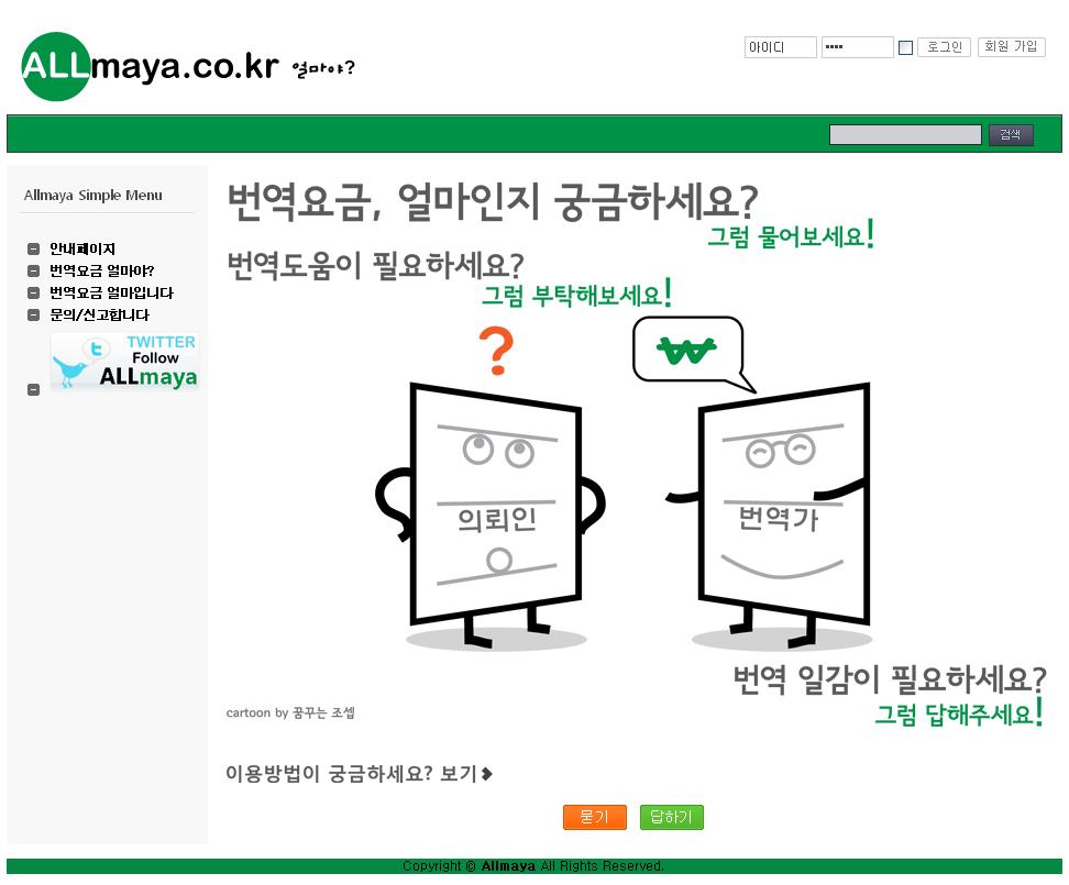 번역요금 묻고 답하는 오픈사이트 : 번역요금 얼마야? allmaya.co.kr